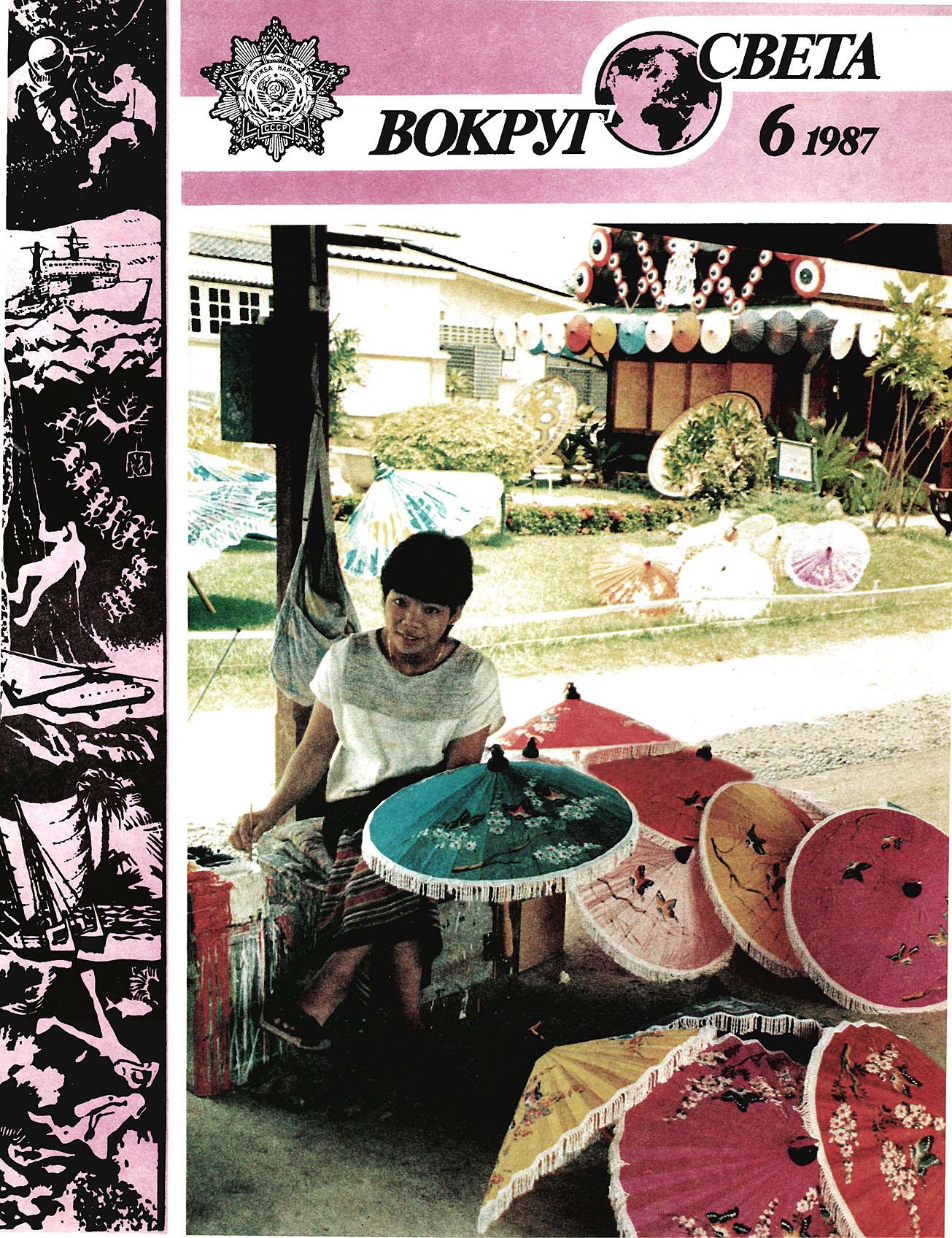 VS_1987-06_01.jpg