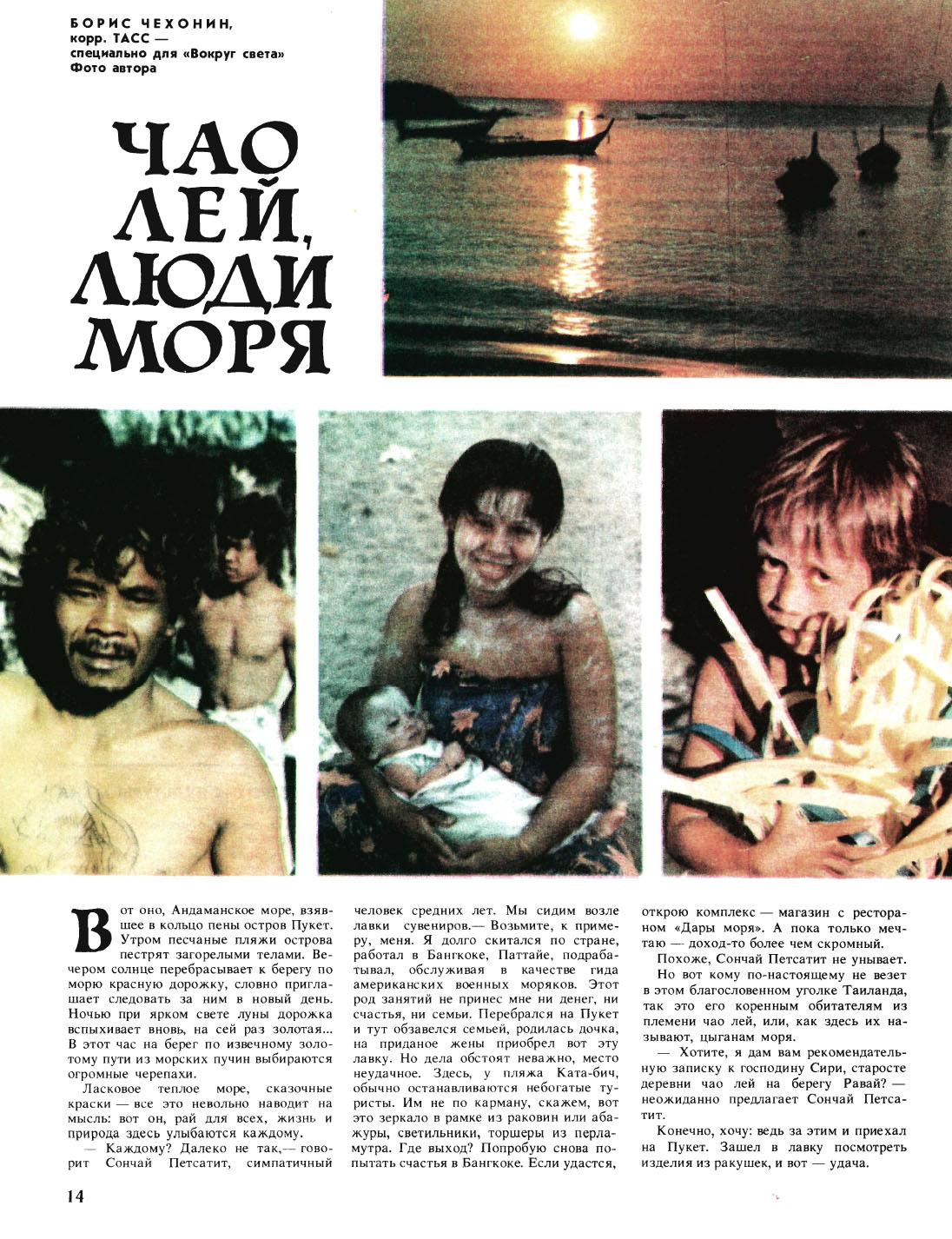 VS_1988-05_01.jpg
