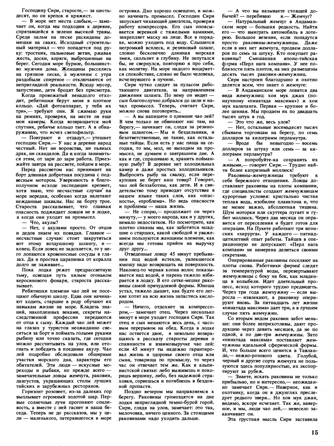 VS_1988-05_02.jpg