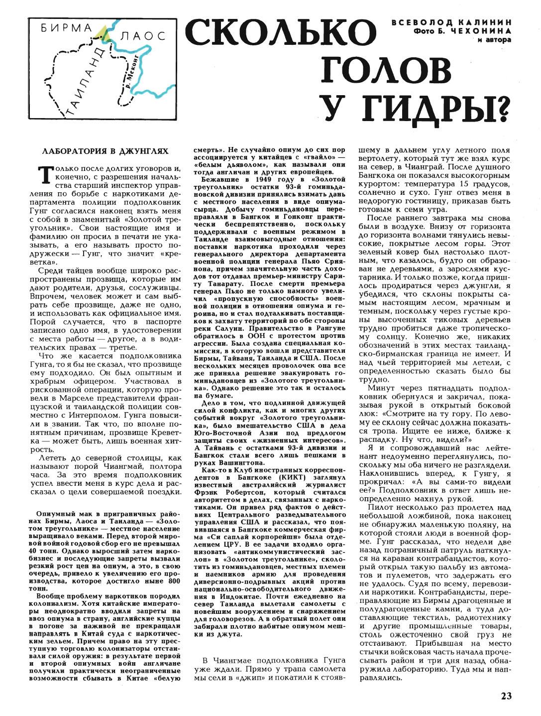 VS_1988-09_01.jpg