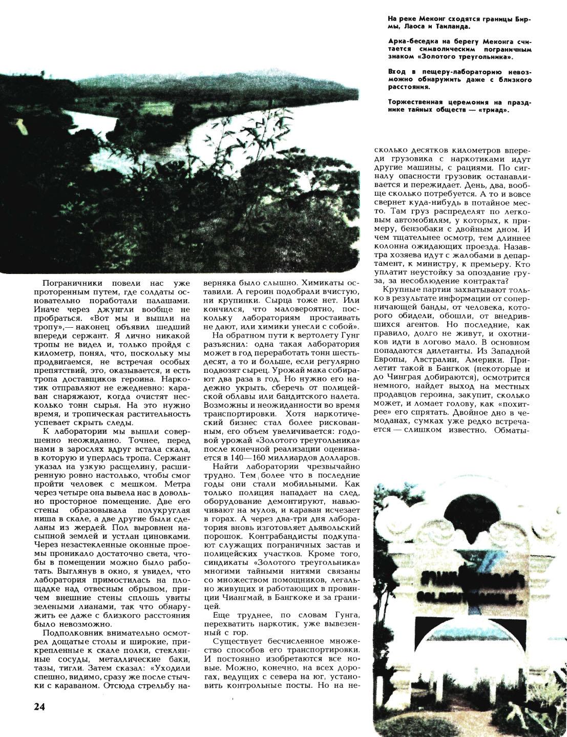 VS_1988-09_02.jpg