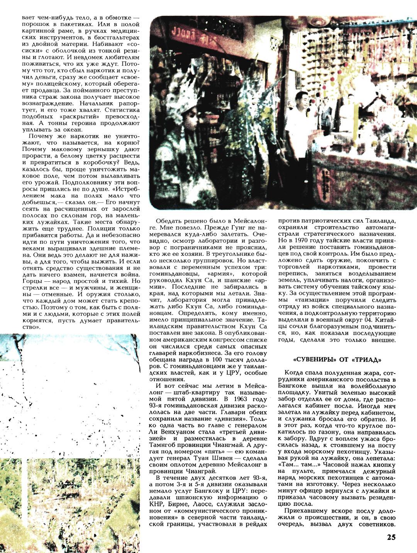 VS_1988-09_03.jpg