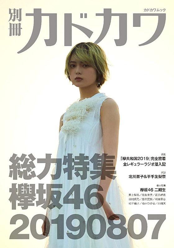 Hirate Yurina K46 Bessatsu Kadokawa 190708.jpg
