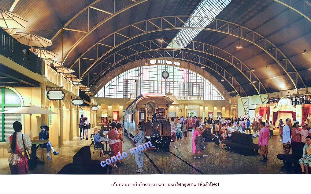 Hua Lamphong Redevelopment 06.jpg