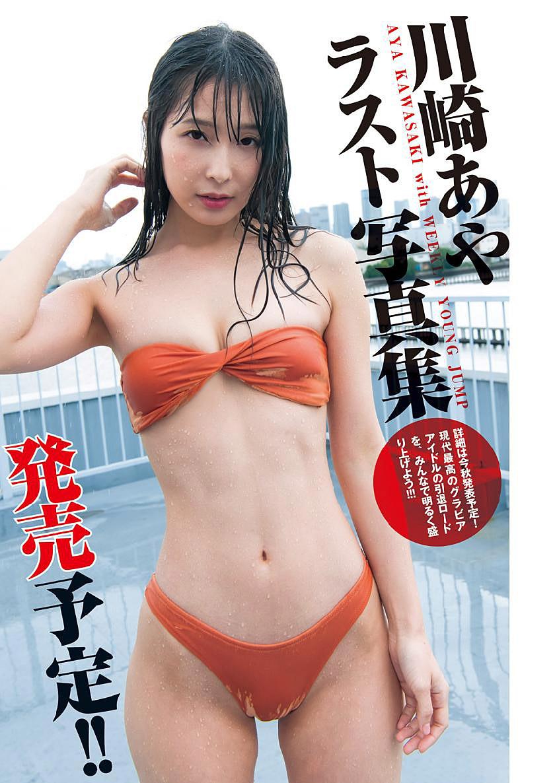 Aya Kawasaki Young Jump 190808 08.jpg
