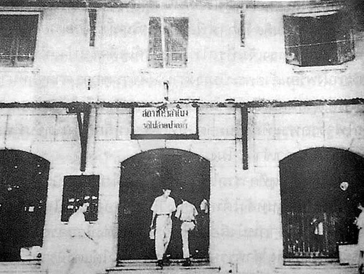 1935 Entrance to Hua Lamphong Station.jpg