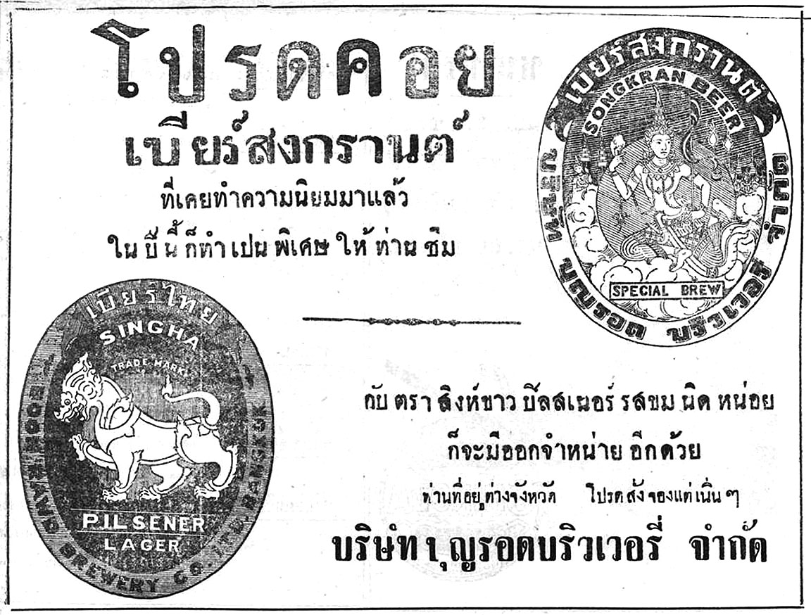 1935 February 26, Advert in Krungthep Varasab Daily News.jpg