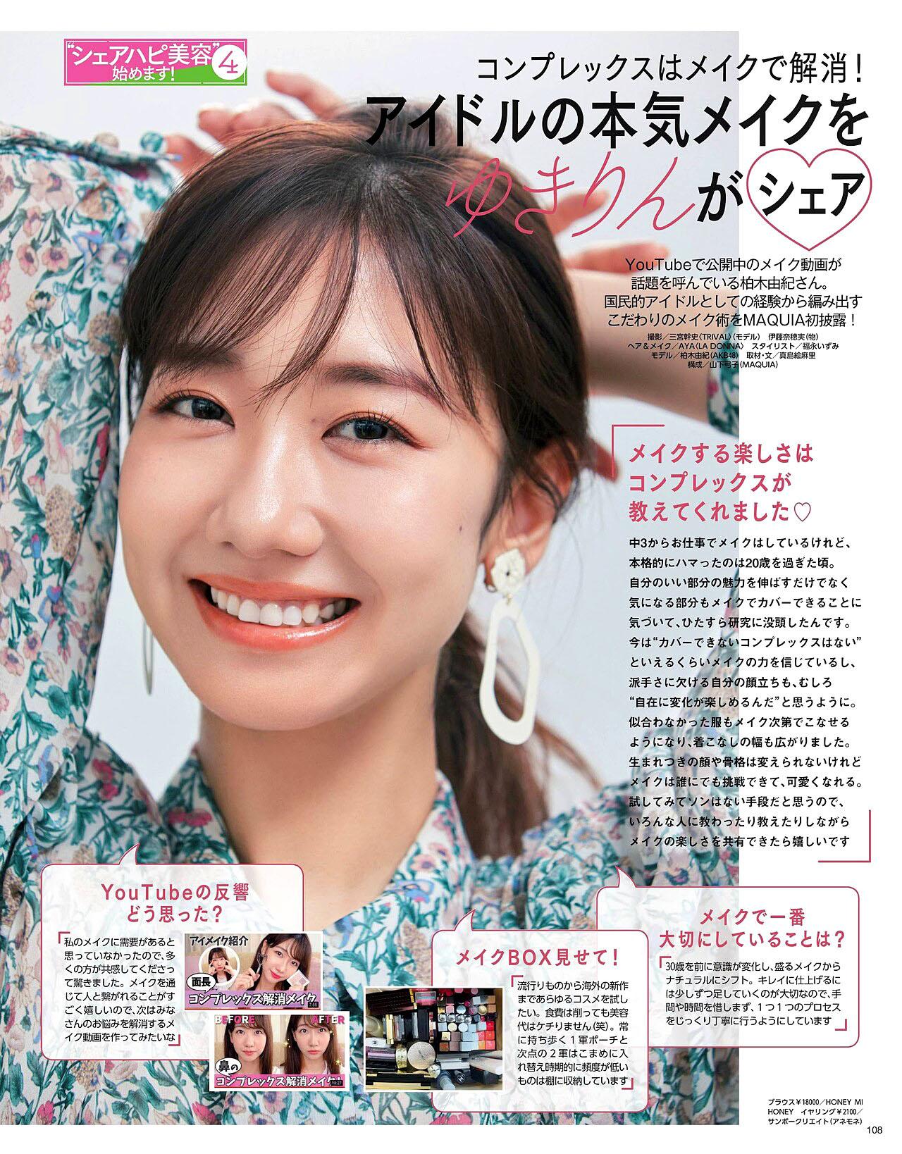 YKashiwagi Maquia 2103 01.jpg