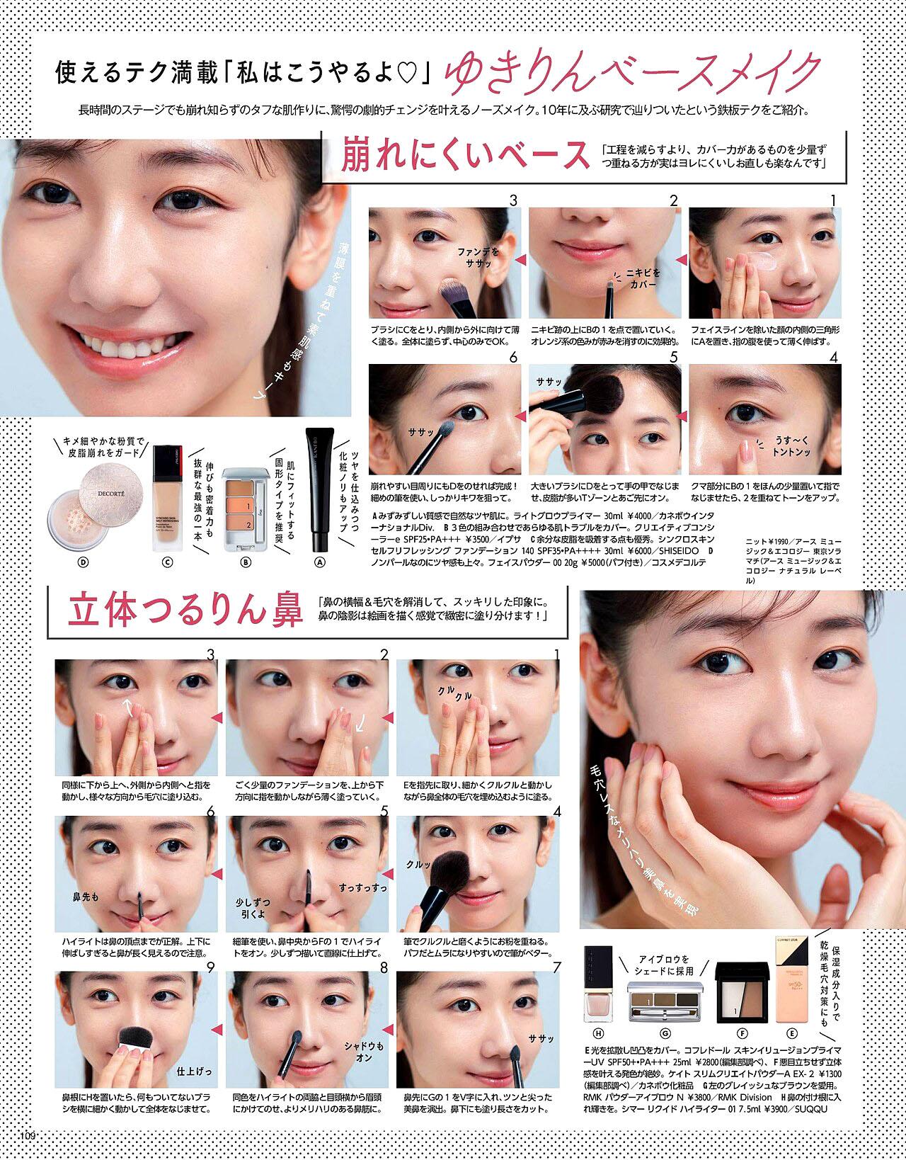 YKashiwagi Maquia 2103 03.jpg