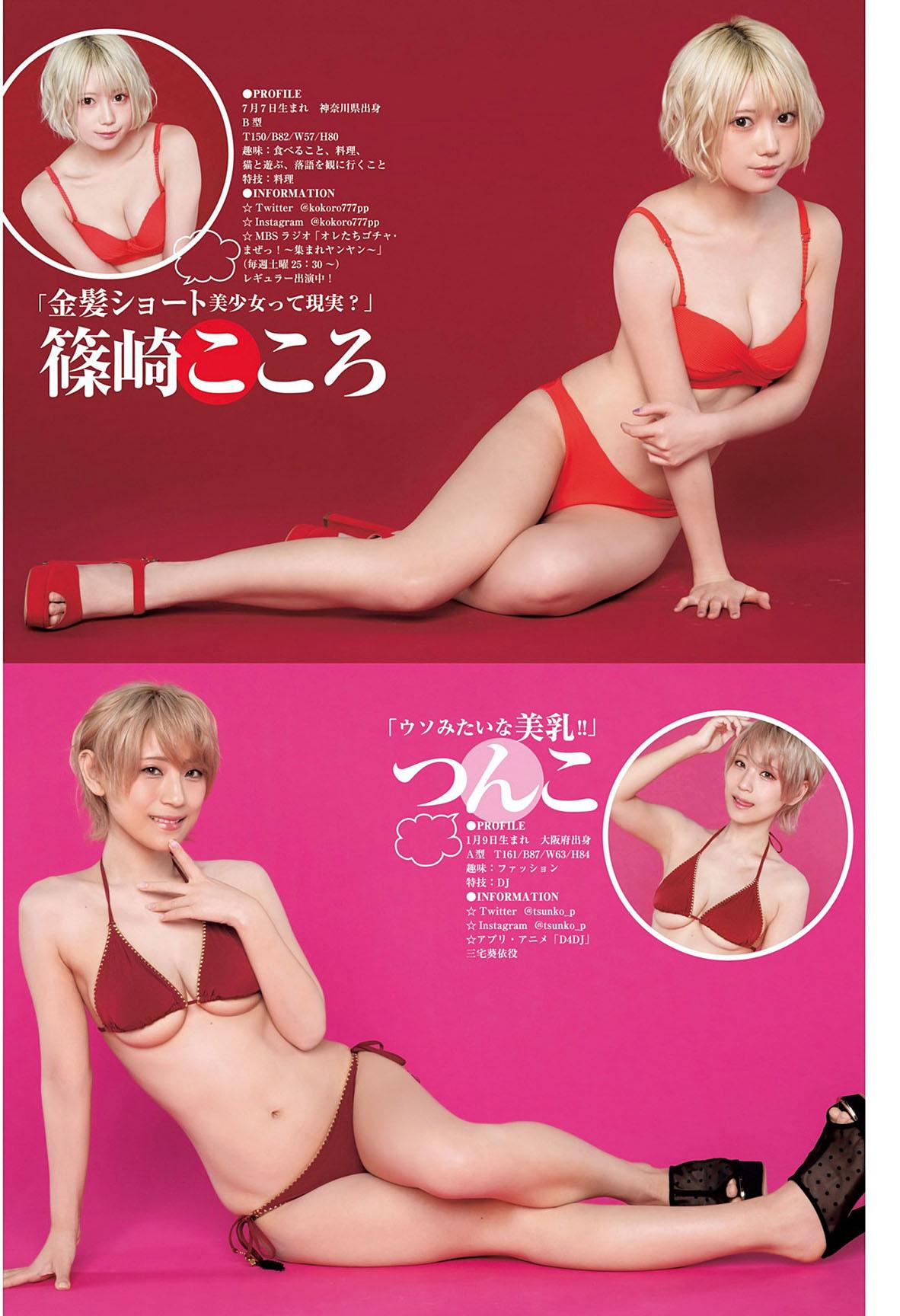 Enako Young Jump 210325 12.jpg