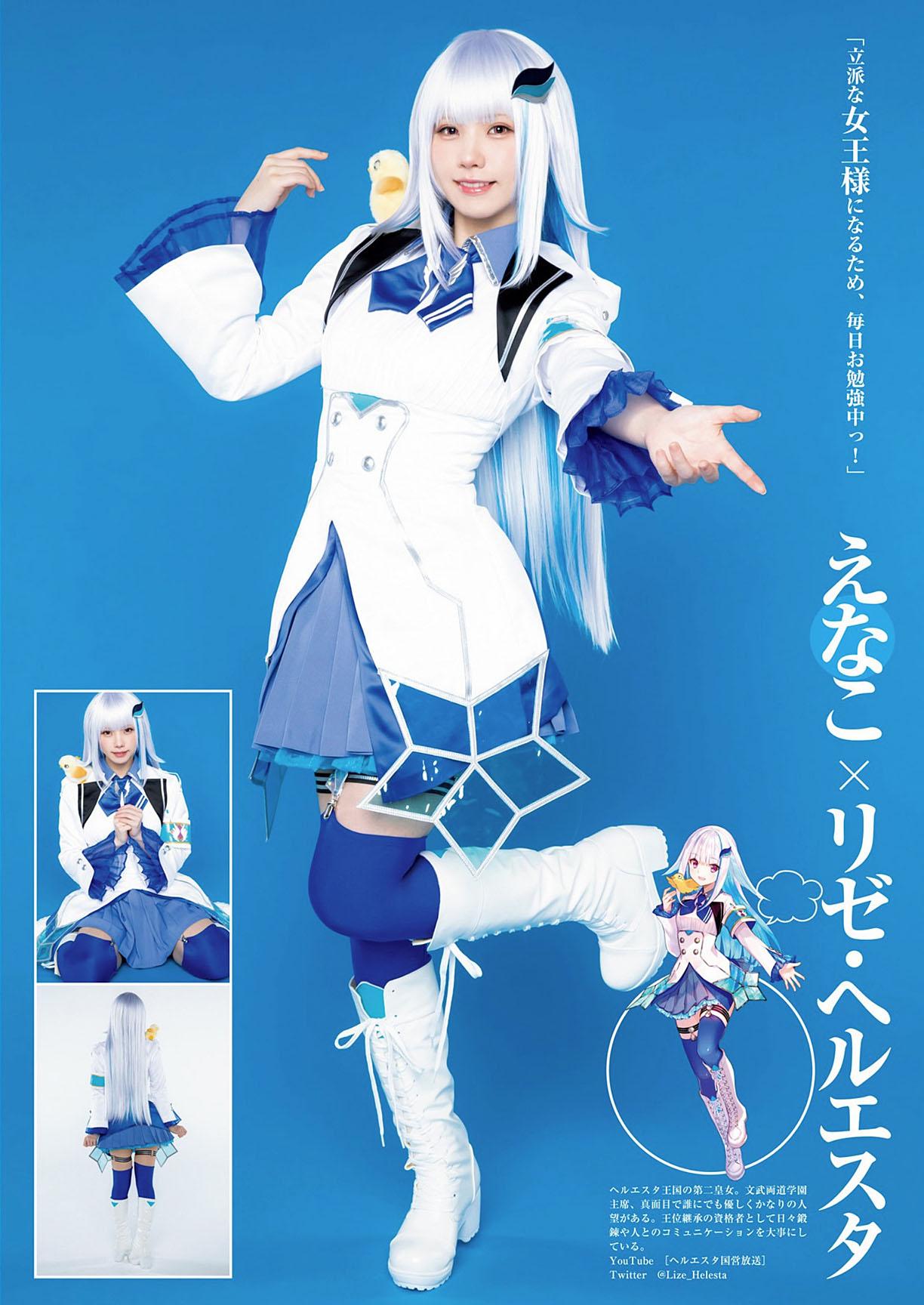 Enako Young Jump 210325 15.jpg