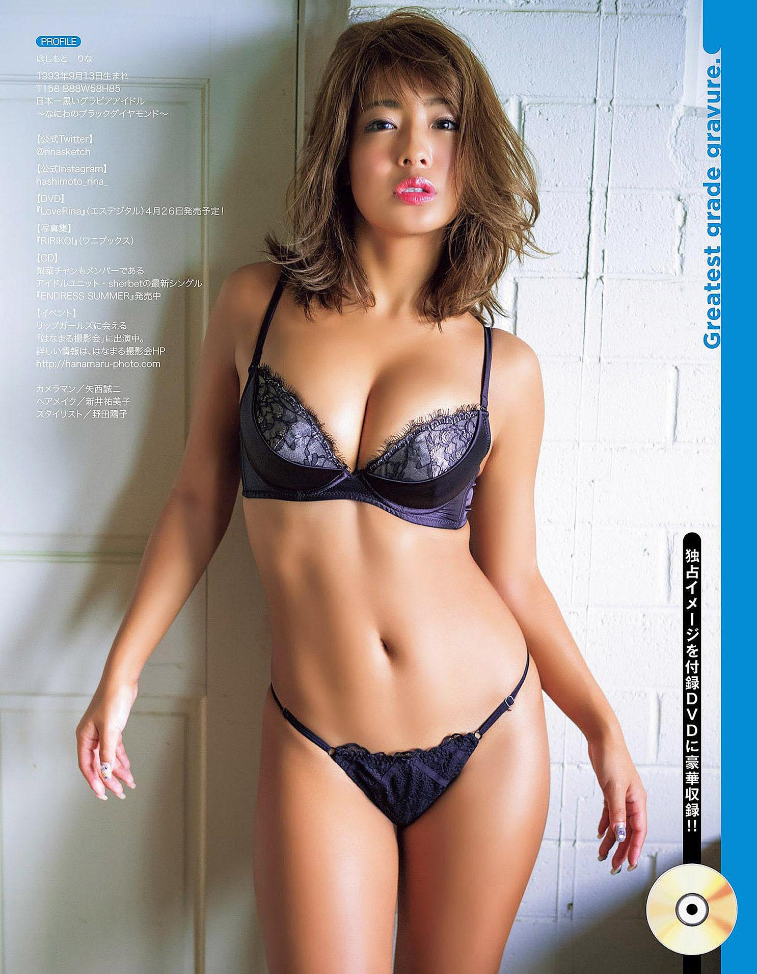 Rina Hashimoto EX Max 1905 09.jpg