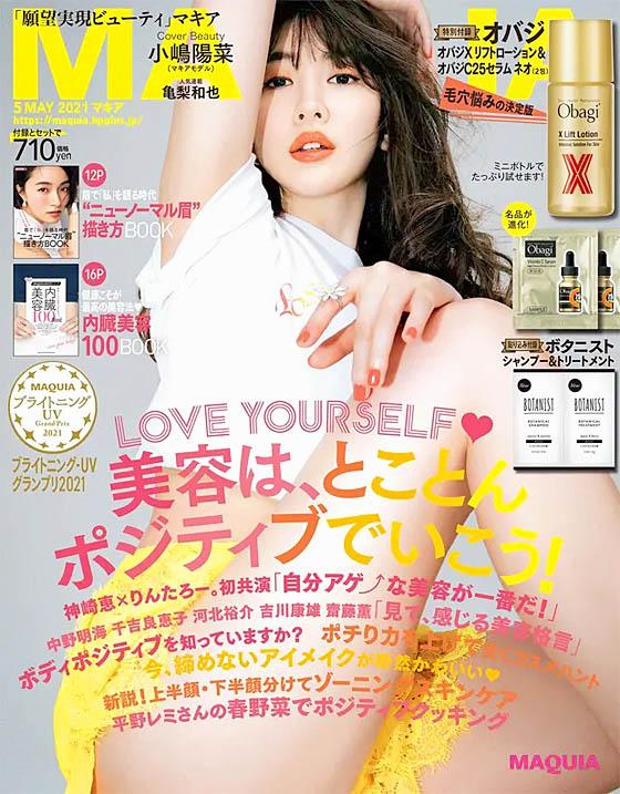 Kojima Haruna Maquia 2105.jpg