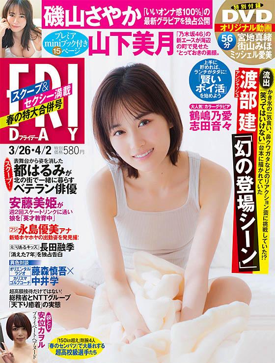 Yamashita Mizuki N46 Friday 210326.jpg