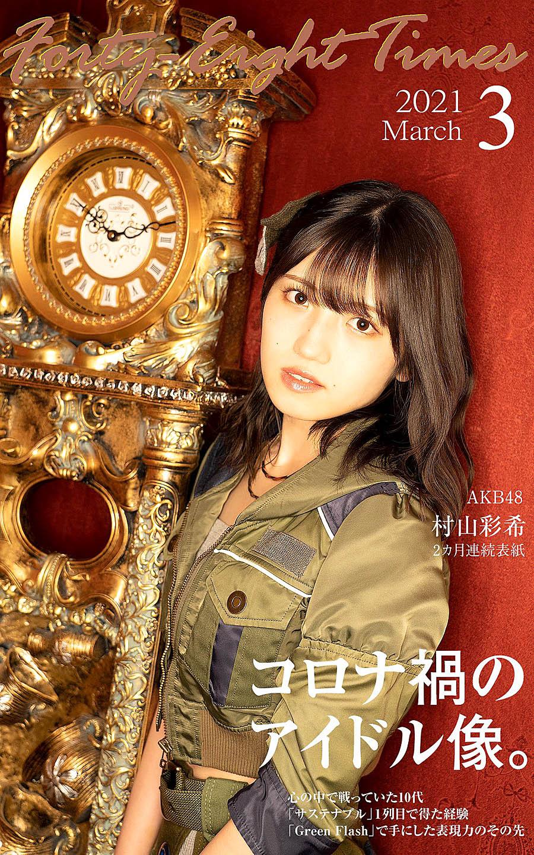 Yuri Murayama Forty-Eight Times 2103.jpg
