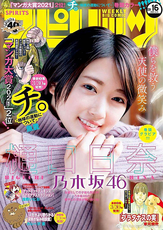 Higuchi Hina N46 Big Comic Spirits 210405.jpg