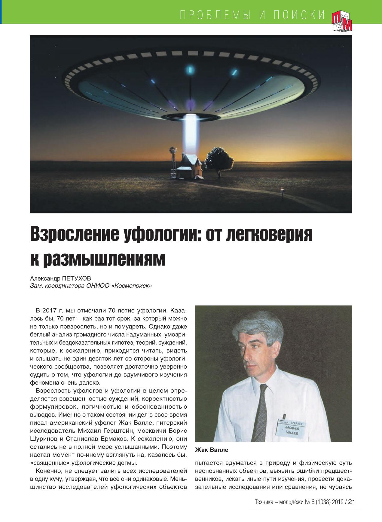 TM 2019-06 UFO 11.jpg