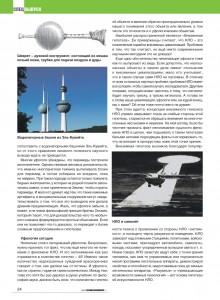 TM 2019-06 UFO 14.jpg