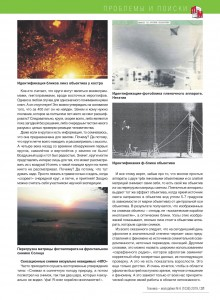 TM 2019-06 UFO 21.jpg