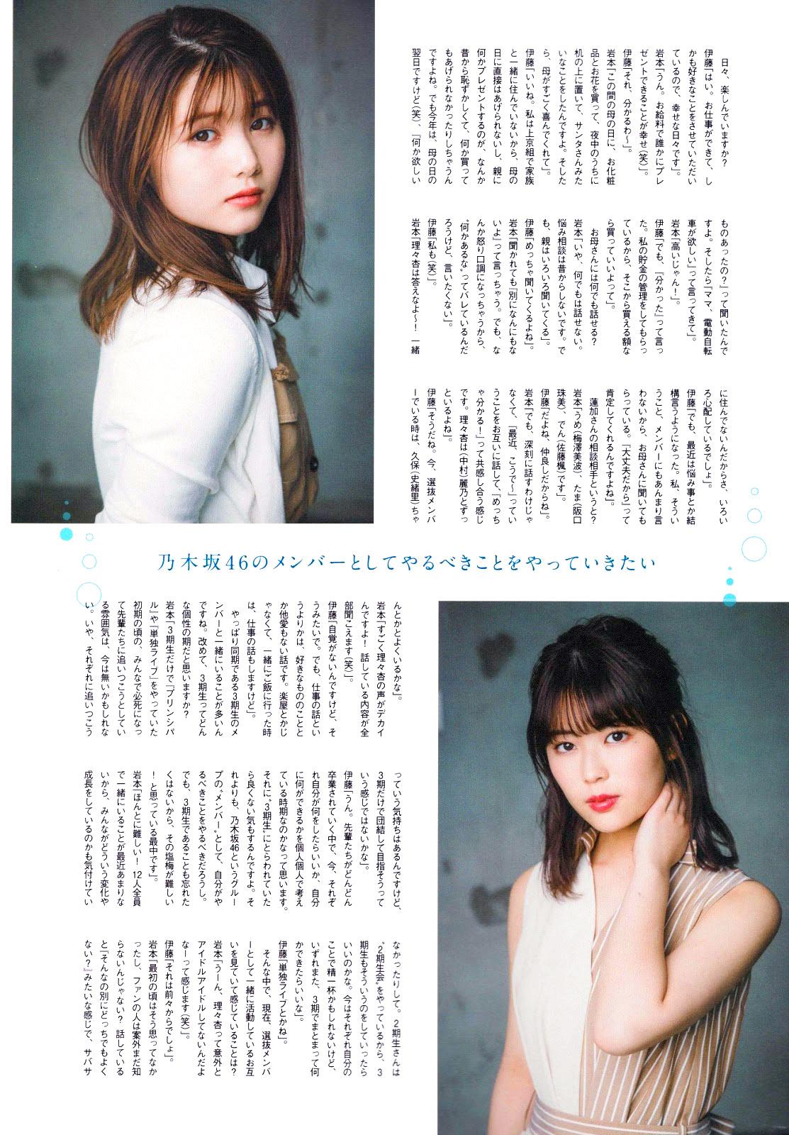 Ito Riria Renka Iwamoto BLT 1908 06.jpg
