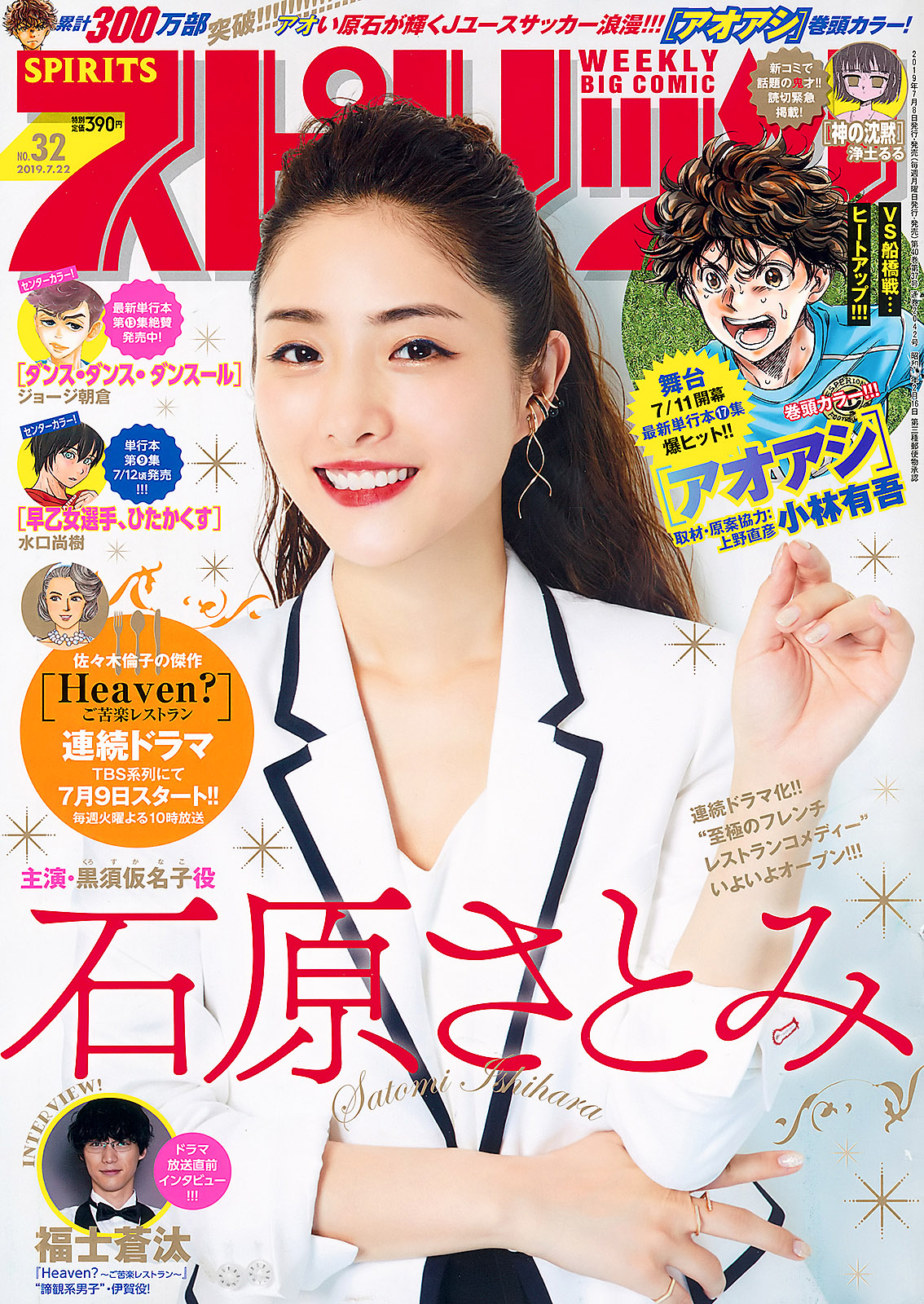 Satomi Ishihara Big Comic Spirits 190722 01.jpg