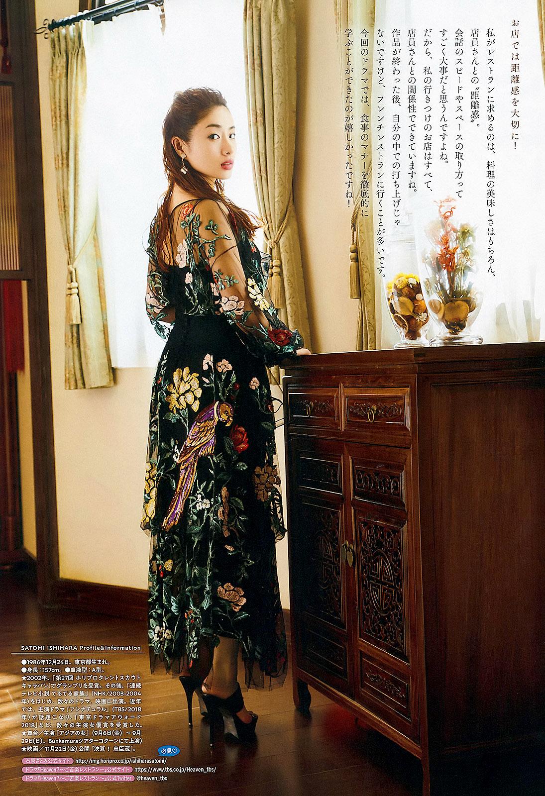 Satomi Ishihara Big Comic Spirits 190722 05.jpg