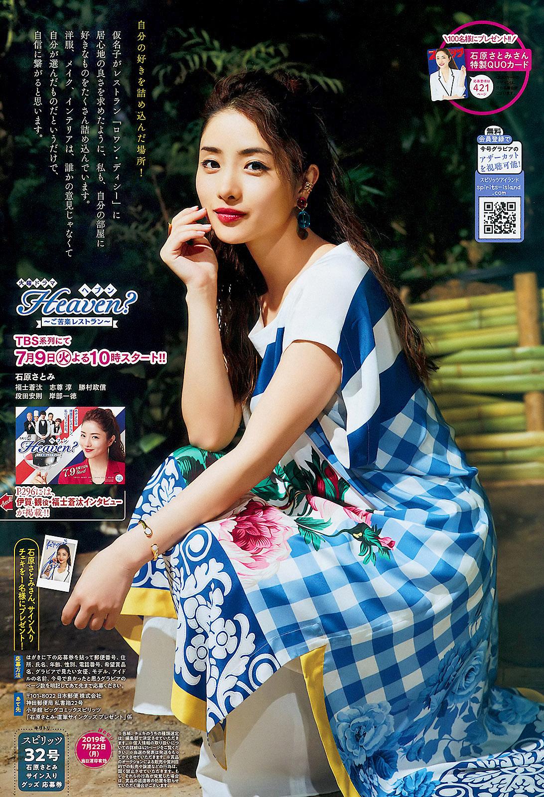 Satomi Ishihara Big Comic Spirits 190722 06.jpg