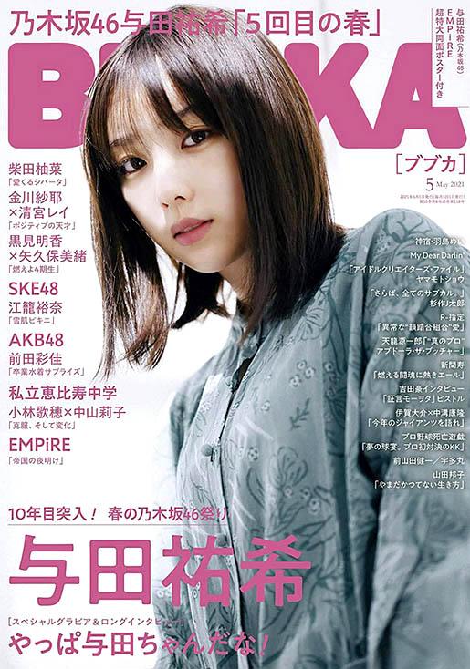 Yoda Yuki N46 Bubka 2105.jpg