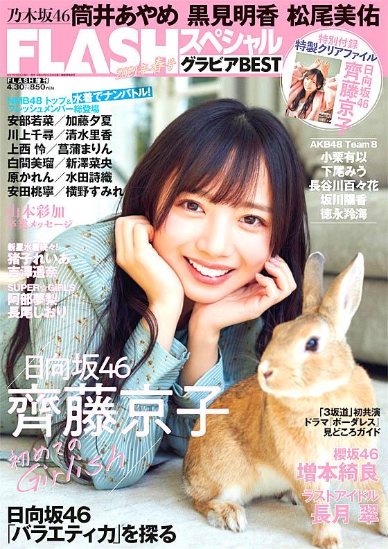 Saito Kyoko H46 Flash Sp Gravure Best Spring 2021.jpg