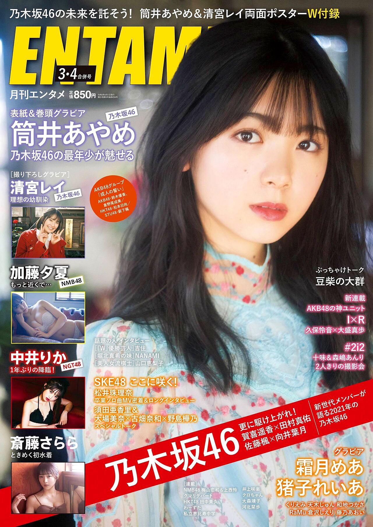 Ayame Tsutsui N46 EnTame 2103 01.jpg