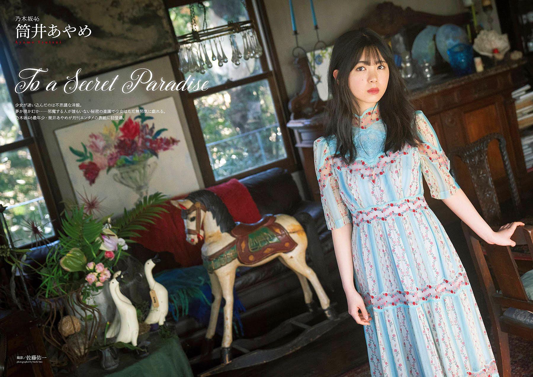 Ayame Tsutsui N46 EnTame 2103 02.jpg