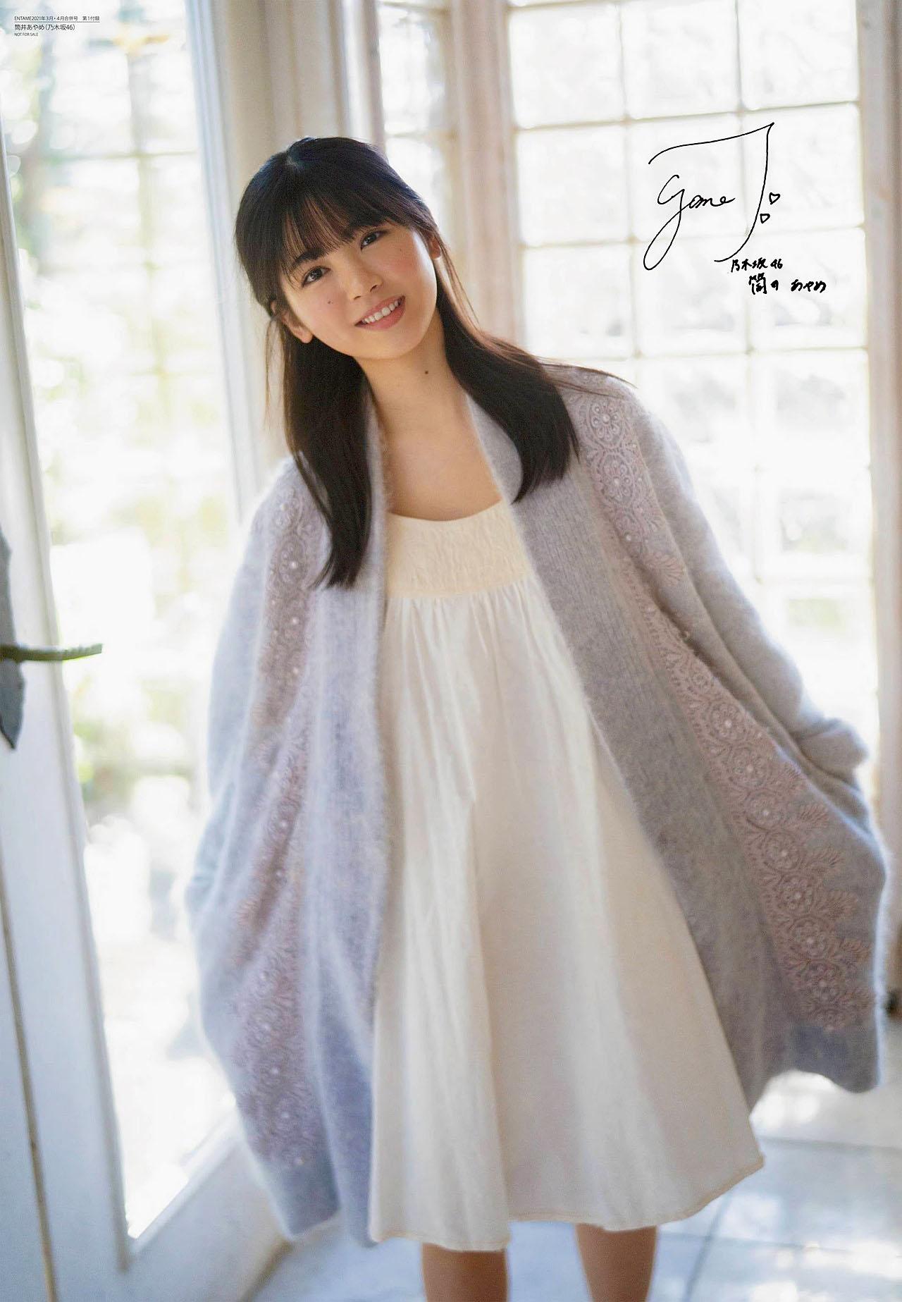 Ayame Tsutsui N46 EnTame 2103 12.jpg