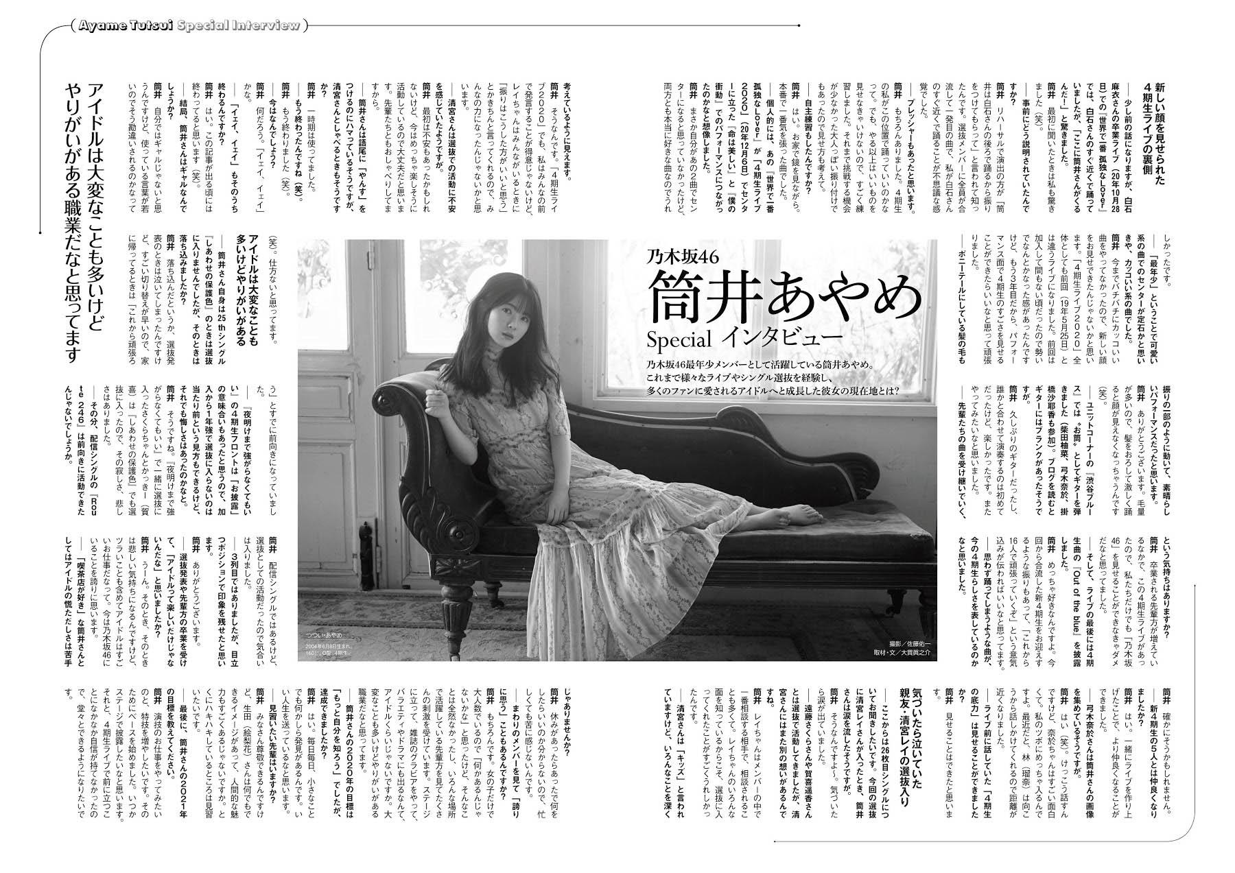 Ayame Tsutsui N46 EnTame 2103 14.jpg