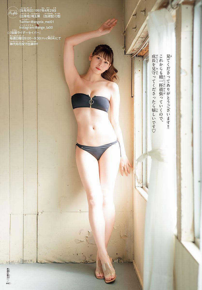 Angela Mei Shonen Champion 210408 11.jpg