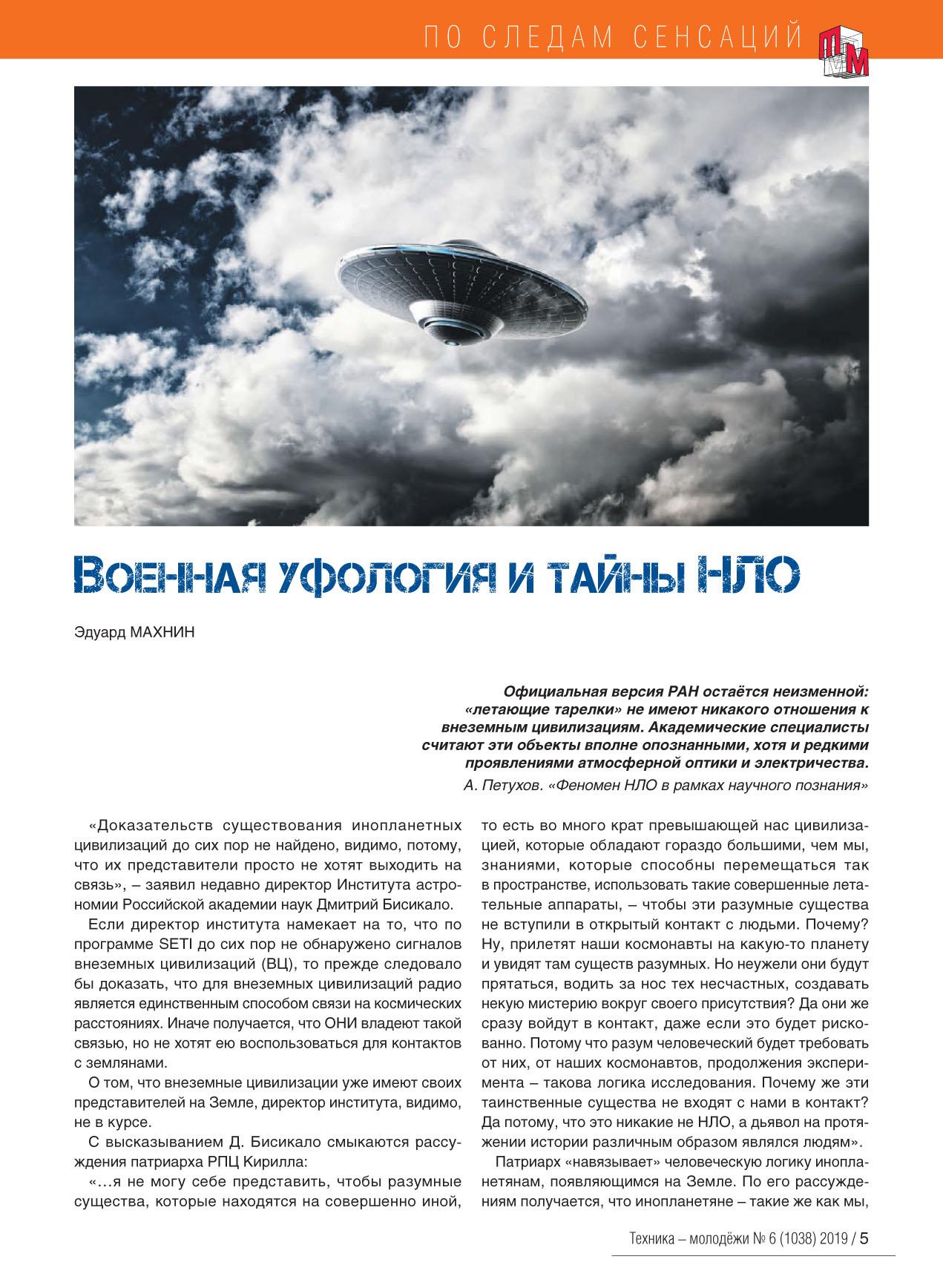 TM 2019-06 UFO 02.jpg