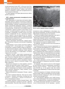 TM 2019-06 UFO 07.jpg