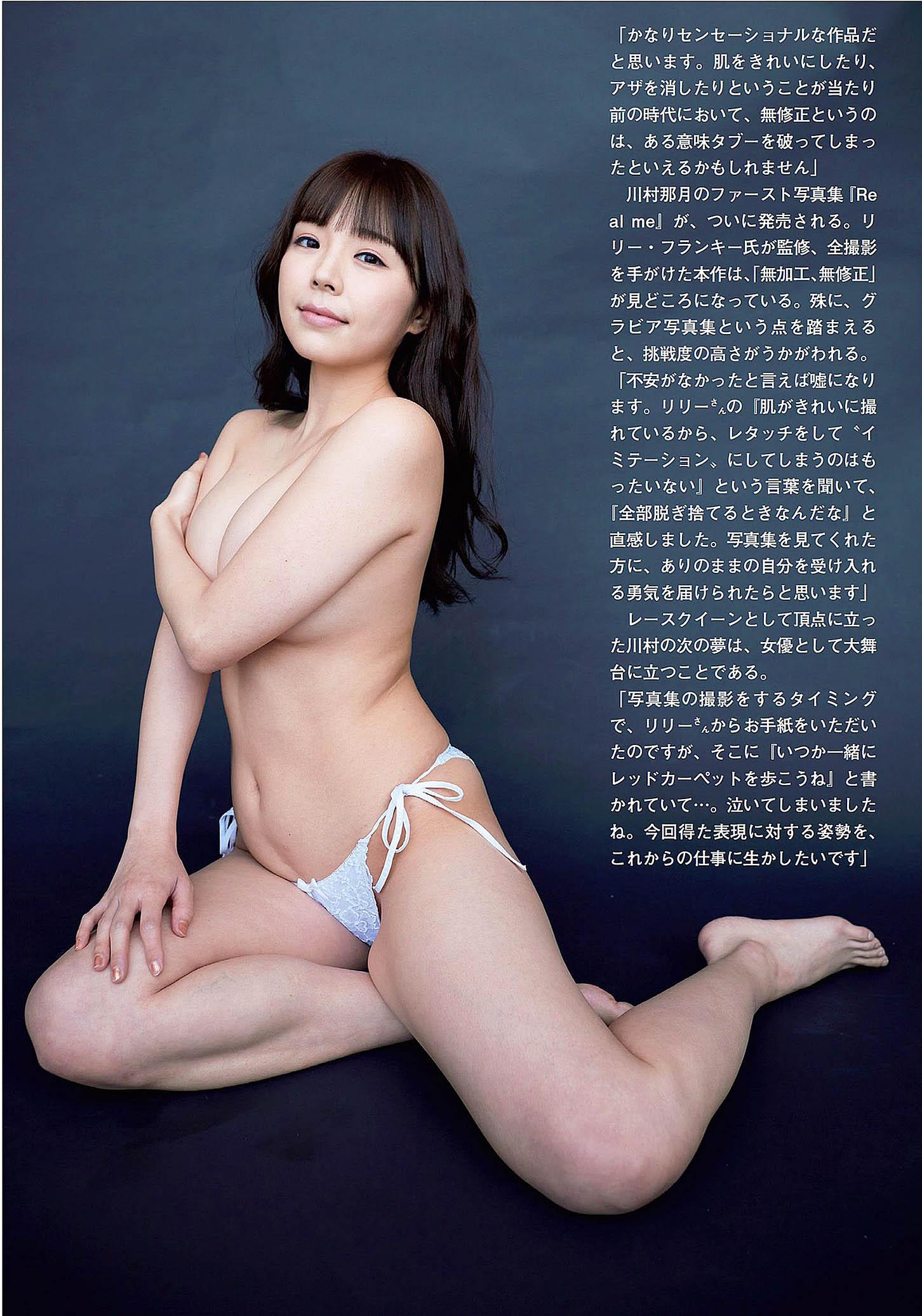 NKawamura Flash 210413 05.jpg