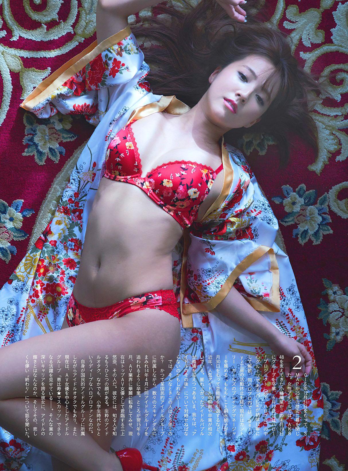 YMikami Cyzo 1706 04.jpg