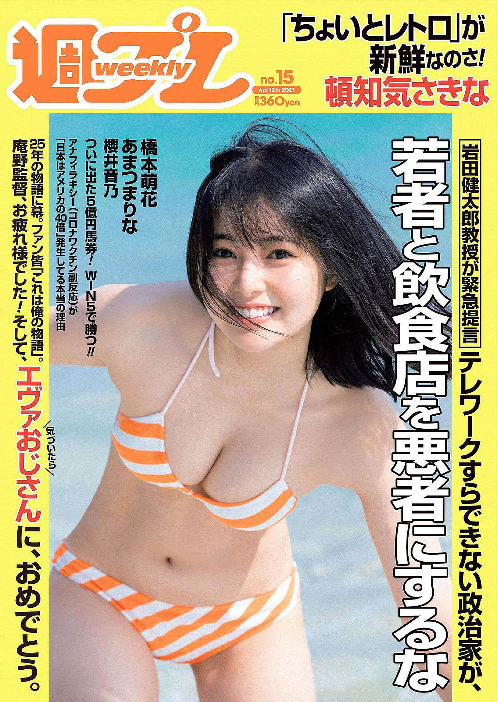 Sakina Tonchiki WPB 210412 01.jpg