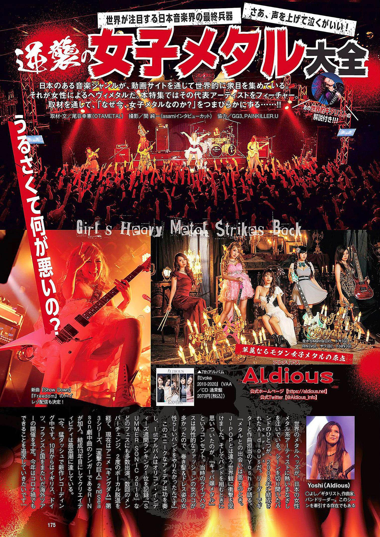 Girls Metal WPB 210412 01.jpg