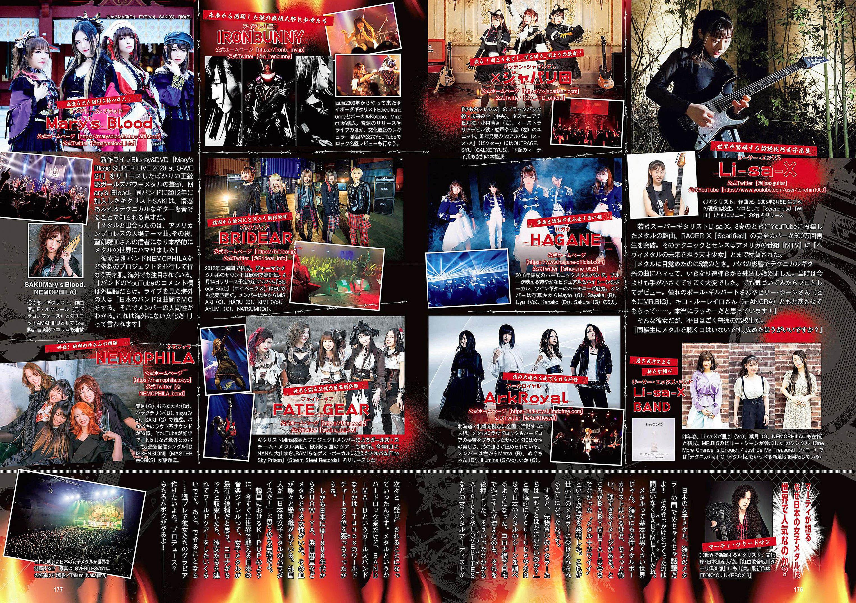Girls Metal WPB 210412 02.jpg