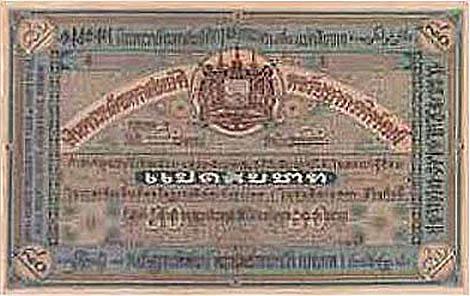1892 80 Tical {baht} note.jpg