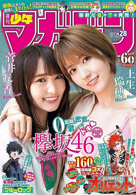 Sugai Yuuka and Habu Mizuho K46 Shonen Magazine 190626.jpg