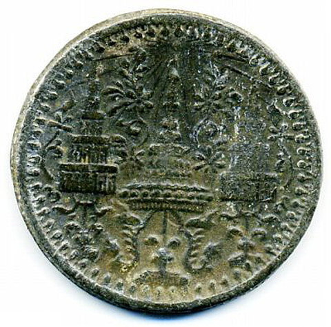 Fuang {1 8 of a full Tical Baht} of 1862 Siam.JPG