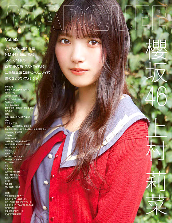 Rina Uemura S46 Marquee 142.jpg