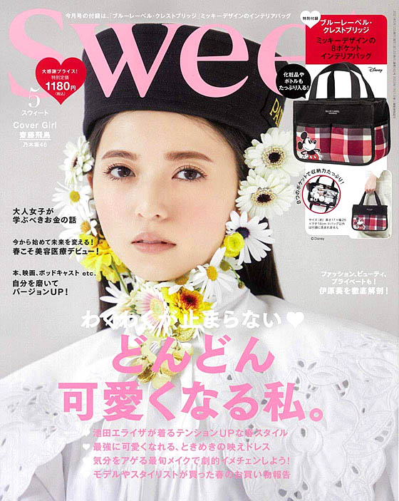 SAsuka Sweet 2105.jpg