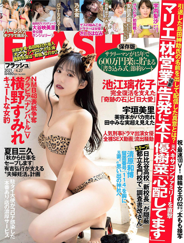 YSumire Flash 210427 01.jpg
