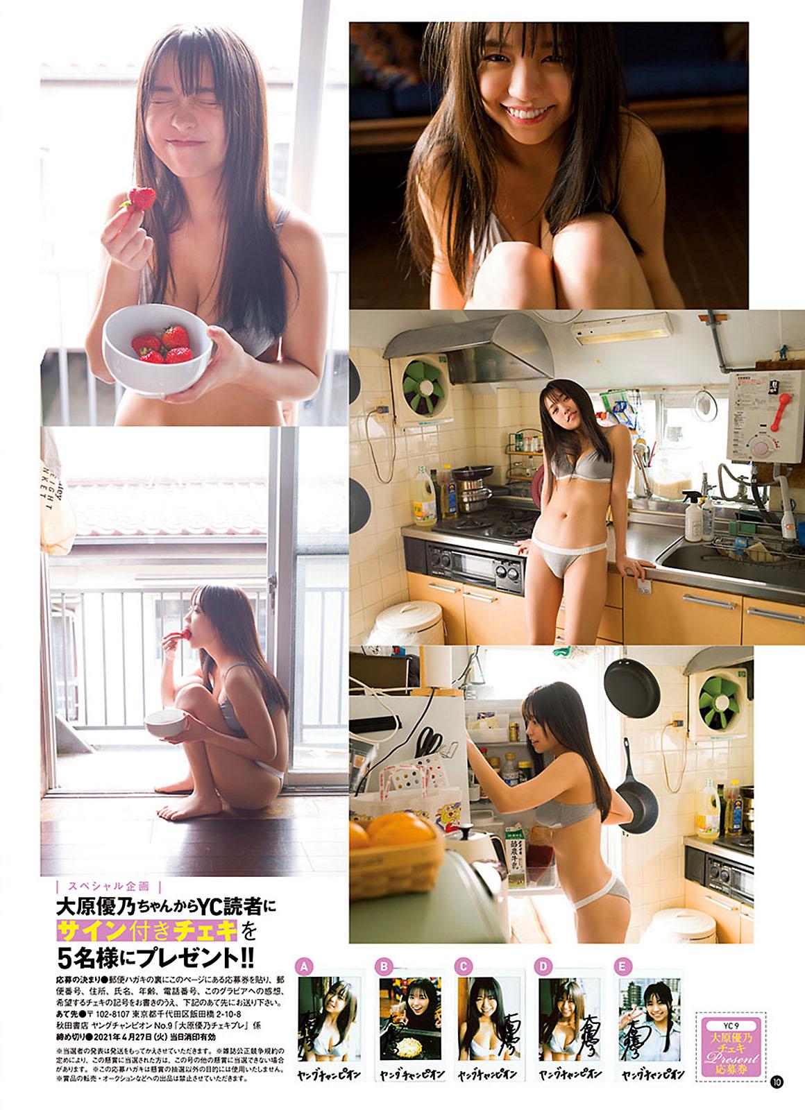 Прежде, чем вы это узнаете Yuno Ohara Young Champion 210427 08.jpg