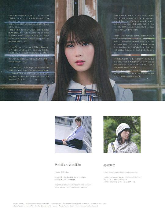 Renka Iwamoto Pasha Style 04 13.jpg