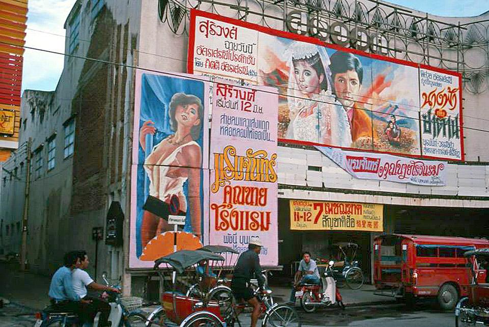 1958 Chiang Mai's Suriwongse Theatre.jpg